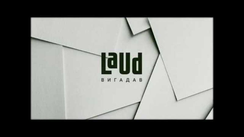 LAUD - Вигадав [audio] ПРЕМ'ЄРА