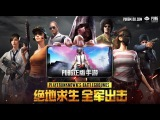PlayerUnknown's Battlegrounds Mobile - PUBG Mobile (Trailer)