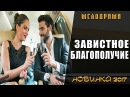 ЖИЗНЕННЫЙ ФИЛЬМ! «Завистное благополучие» Русская мелодрама 2017 новинка