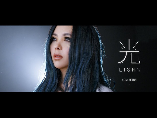 AMEI張惠妹 [ 光Light ] Official Music Video