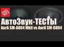 AurA SM A804MkII vs AurA SM B804 HPF=100Hz LPF=OFF