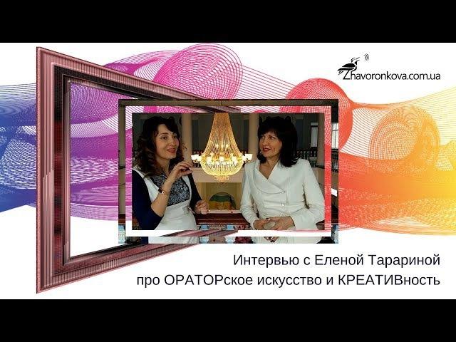 Интервью с Еленой Тарариной про ОРАТОРское искусство и КРЕАТИВность
