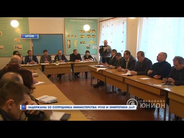 Задержаны 22 сотрудника Министерства угля и энергетики ДНР. 27.02.2018, Панорама