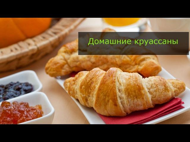 Рецепт Круассаны. Домашние французские круассаны.