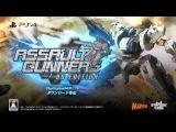PS4『ASSAULT GUNNERS HD EDITION』プロモーションムービー
