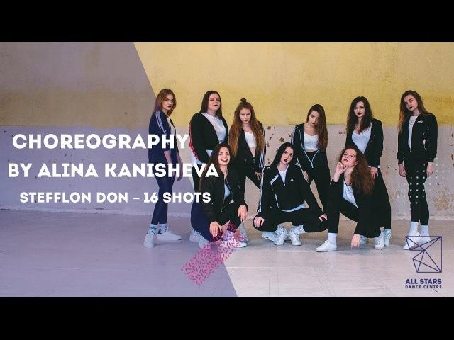 Stefflon Don – 16 Shots Choreography by Алина Канищева All Stars Dance Centre 2018