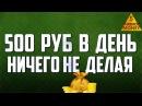 НОВЫЙ САЙТ ДЛЯ ЗАРАБОТКА 500 РУБЛЕЙ В ДЕНЬ НИЧЕГО НЕ ДЕЛАЯ