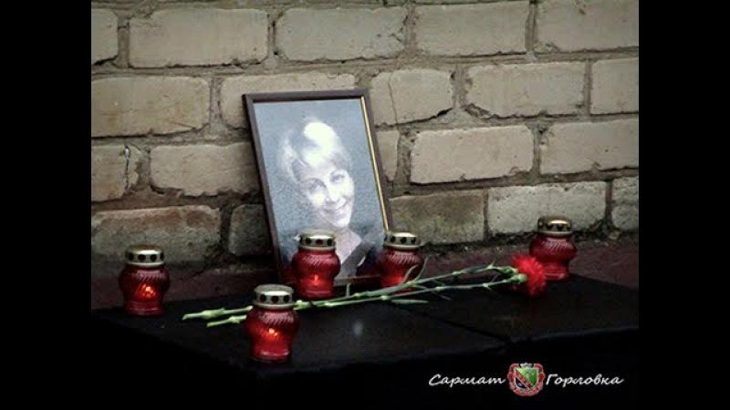 Открытие мемориала памяти Елизаветы Глинки г. Горловка 25.12.17