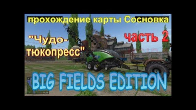 Farming Simulator17-прохождение карты Сосновка BFE часть 2