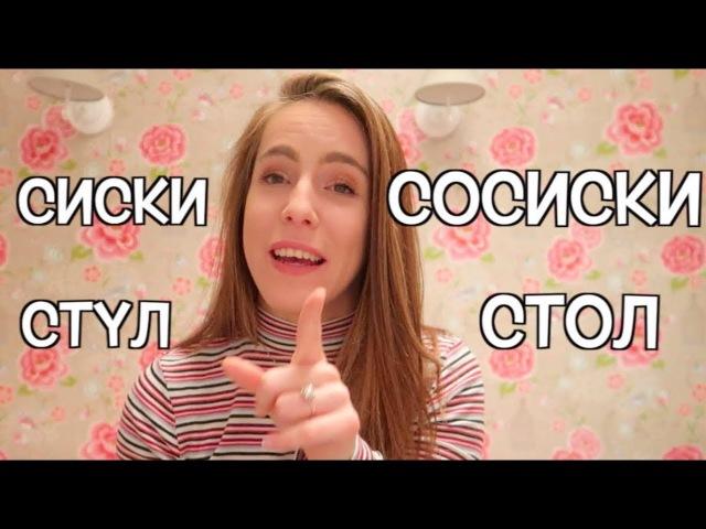 Как ИНОСТРАНКА ОБЛАЖАЛАСЬ говоря по русски 😝