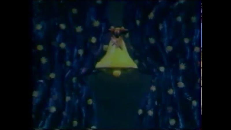 Спокойной ночи малыши 1991