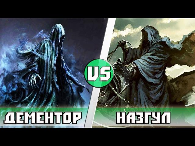 Дементоры Гарри Поттер VS Назгул Властелин Колец