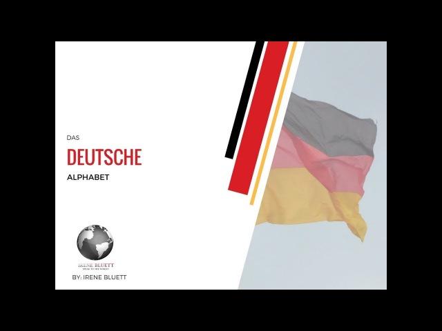немецкий алфавит/ das deutsche alphabet/ german alphabet