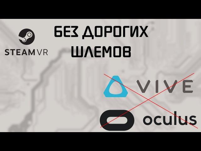 Как попробовать взрослый VR на своём ПК.