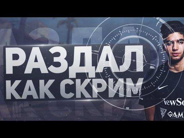 Новый мувик с нашего сервера)