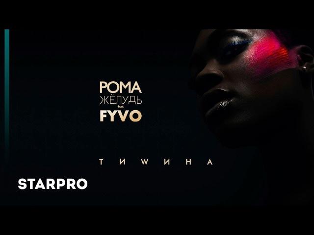 Рома Жёлудь feat. FYVO - Тишина (Lyric Video 2018)