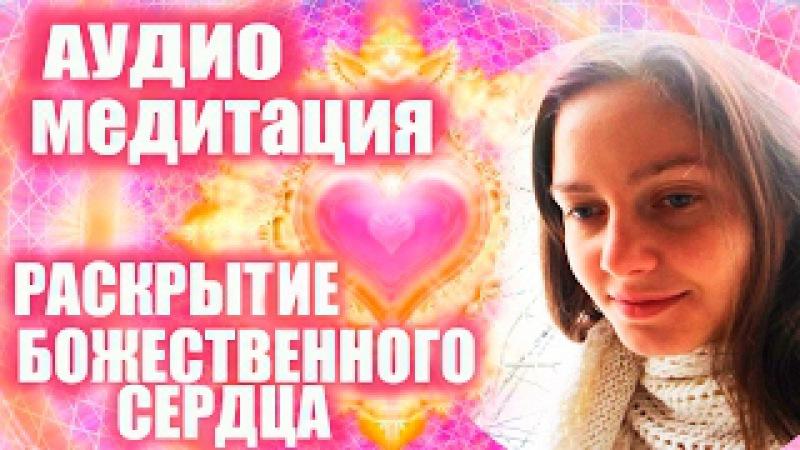 Аудио Медитация 💖 Божественное Сердце и Любовь 💖 Новый Уровень Любви, Сила Сер...