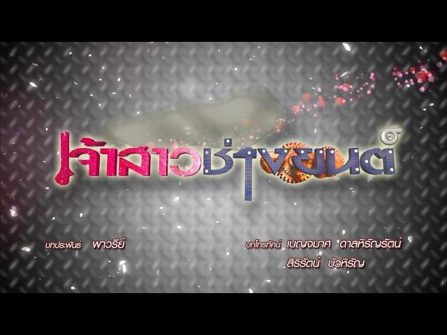 Тизер Невеста-механик / Jao Sao Chang Yon (Таиланд, будущий лакорн)