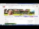 Как настроить главную страницу канала youtube ПОДРОБНАЯ ИНСТРУКЦИЯ