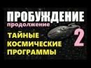 ПРОБУЖДЕНИЕ 2ч ТАЙНЫЕ КОСМИЧЕСКИЕ ПРОГРАММЫ фильм про инопланетян пришельцы НЛО NASA Луна Марс