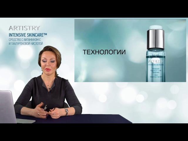 Видео трансляция ARTISTRY INTENSIVE SKINCARE™ средство с витамином С и гилауроновой кислотой