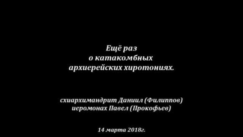 Ещё раз о катакомбных архиерейских хиротониях. Схиархимандрит Даниил (Филлипов).