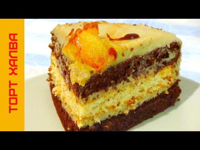 Необычный Вкусный Торт Халва