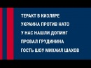 Теракт в Кизляре. Украина против НАТО. У нас нашли допинг. Гость М.Шахов Что происходит?! 18.02.18