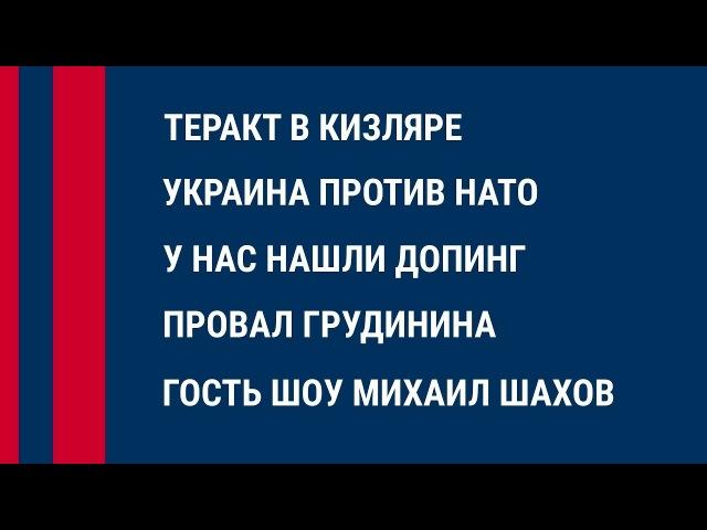 Теракт в Кизляре. Украина против НАТО. У нас нашли допинг. Гость М.ШаховЧто происходит?! 18.02.18