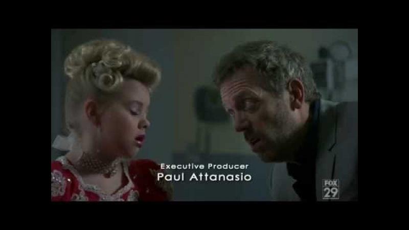 Доктор Хаус с девочкой