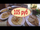 обед за 105 руб из трех блюд, для всей семьи.