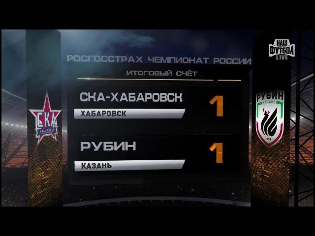 СКА Хабаровск Рубин 0 0 03 08 07 Обзор матча