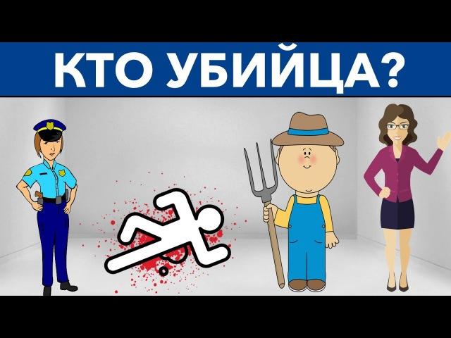 8 ПРОСТЫХ ЗАГАДОК, КОТОРЫЕ НЕ РЕШИТЬ БОЛЬШИНСТВУ ЛЮДЕЙ » Freewka.com - Смотреть онлайн в хорощем качестве