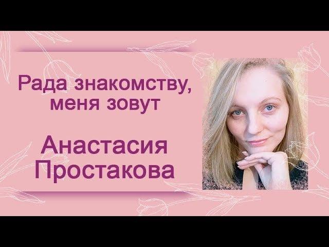 Давайте знакомиться, меня зовут Анастасия Простакова. Отзыв об Элизиум