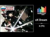 X RUS cover SpareAlchemist eX Dream Harmony Team