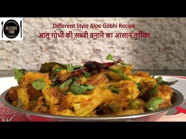 Different Style Aloo Gobhi Recipe आलू गोभी की सब्जी बनाने का आसान तरीका