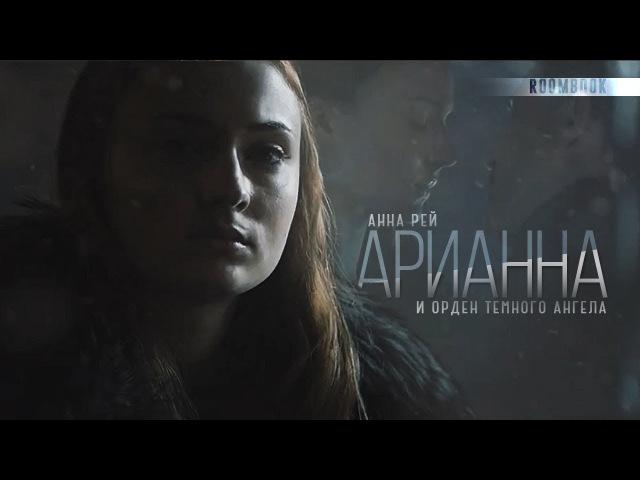 ROOMBOOK || Анна Рей. Арианна и Орден темного ангела