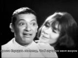 Французская песня по-русски: