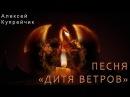 Дитя ветров. Авторская песня Алексея Купрейчика
