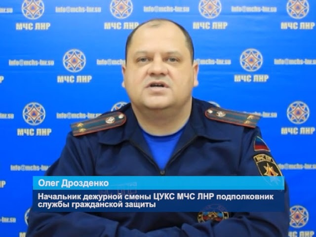 ГТРК ЛНР. Оперативная сводка МЧС ЛНР.18 февраля 2018
