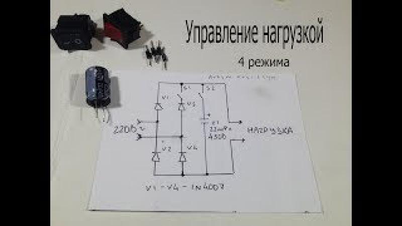 Простой преобразователь от 220В.Получаем: 110В,240В,300В для управления нагрузкой.