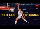 ДАНК КОНТЕСТ НБА 2018 Разбор Smoove