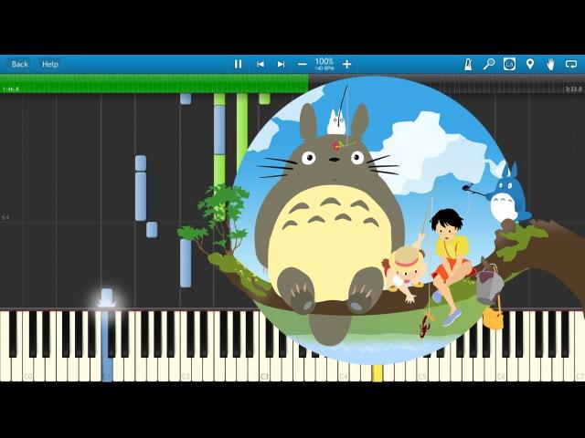 [Synthesia] Joe Hisaishi [久石譲] - Tonari no Totoro {duet} [となりのトトロ]