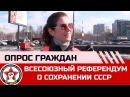 Опрос граждан по случаю годовщины проведения Всесоюзного референдума о сохранении СССР