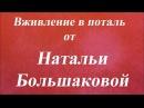 Вживление в поталь. Университет Декупажа. Наталья Большакова