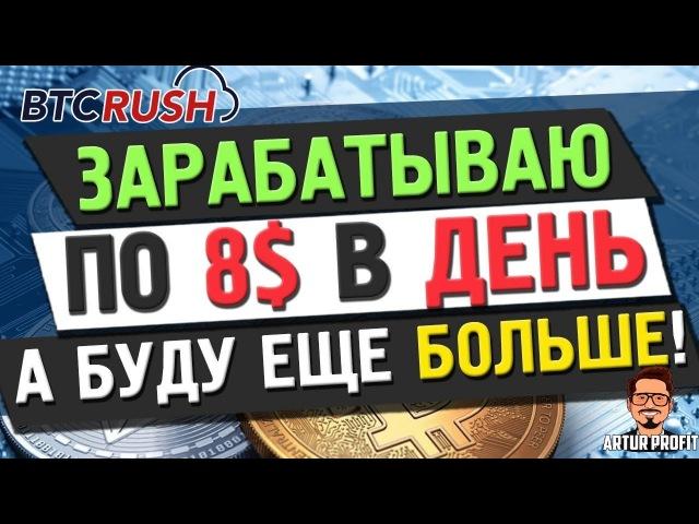Зарабатываю в ТОПОВОМ средняке Btcrush по 8$ в день! Усиливаю ДЕП на 1 LTC и 0.01 BTC ArturProfit