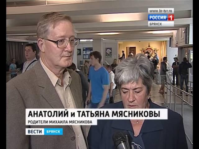 В Брянске прошло чествование родителей пограничника -- Героя России Михаила Мяс ...