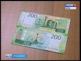 В Кирове входят в оборот купюры номиналом 200 и 2000 рублей(ГТРК Вятка)