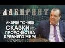ЛАБИРИНТ | Андрей Тюняев | Сказки - пророчества Древнего мира