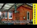 Продается благоустроенный дом в станице Холмской Абинского района Краснодарск